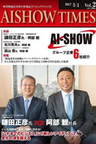AISHOW TIMES Vol.2