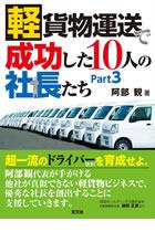 軽貨物運送で成功した10人の社長たち Part3